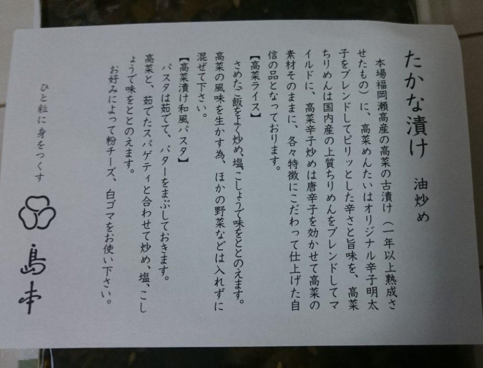 島本 博多阪急 たかな漬け説明