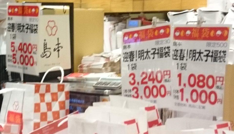 島本 博多阪急 3種類明太子福袋