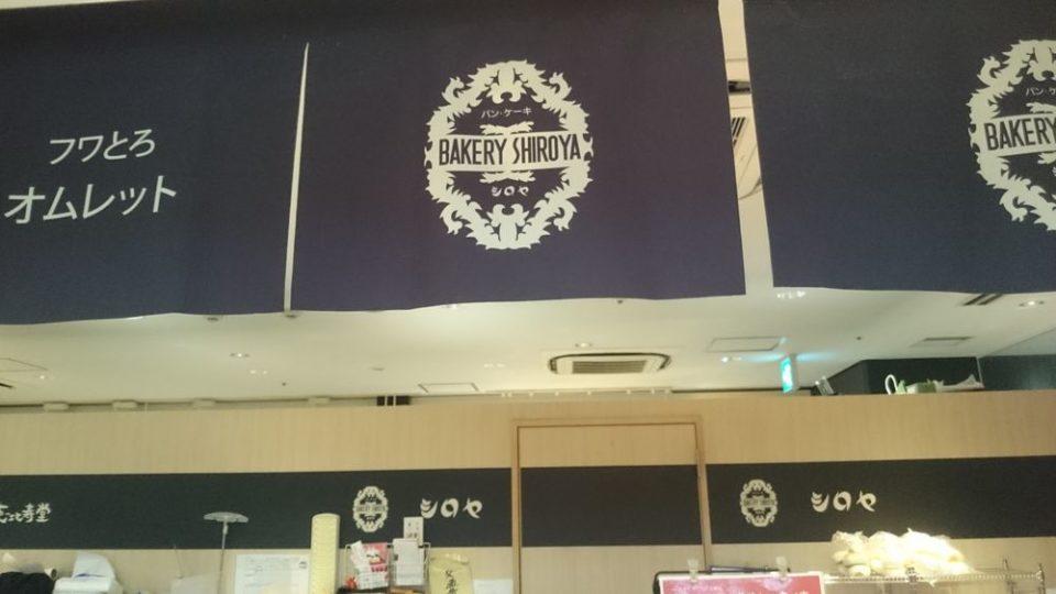 シロヤ 博多駅いっぴん通り店
