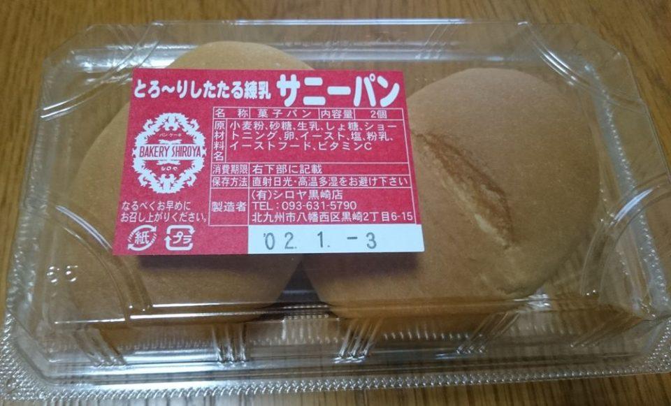 シロヤ 博多駅いっぴん通り店 サニーパン2個入