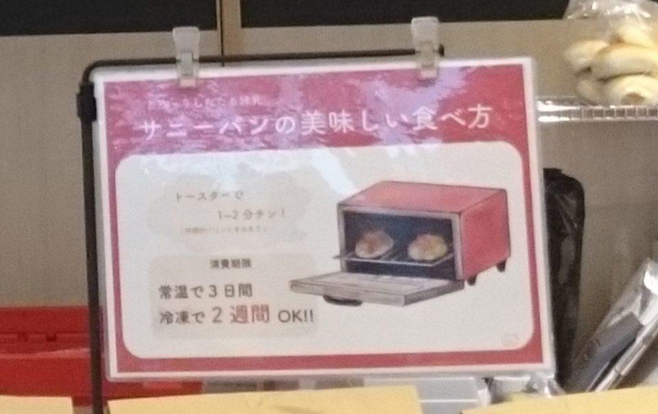 シロヤ 博多駅いっぴん通り店 サニーパンのおいしい食べ方