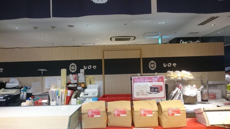 シロヤ 博多駅いっぴん通り店 店内