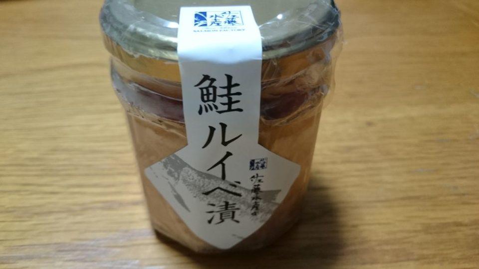 鮭ルイベ漬 佐藤水産