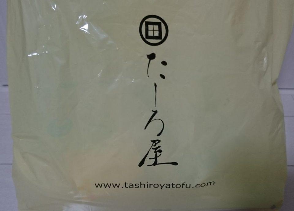 たしろ屋 博多阪急 福袋の袋