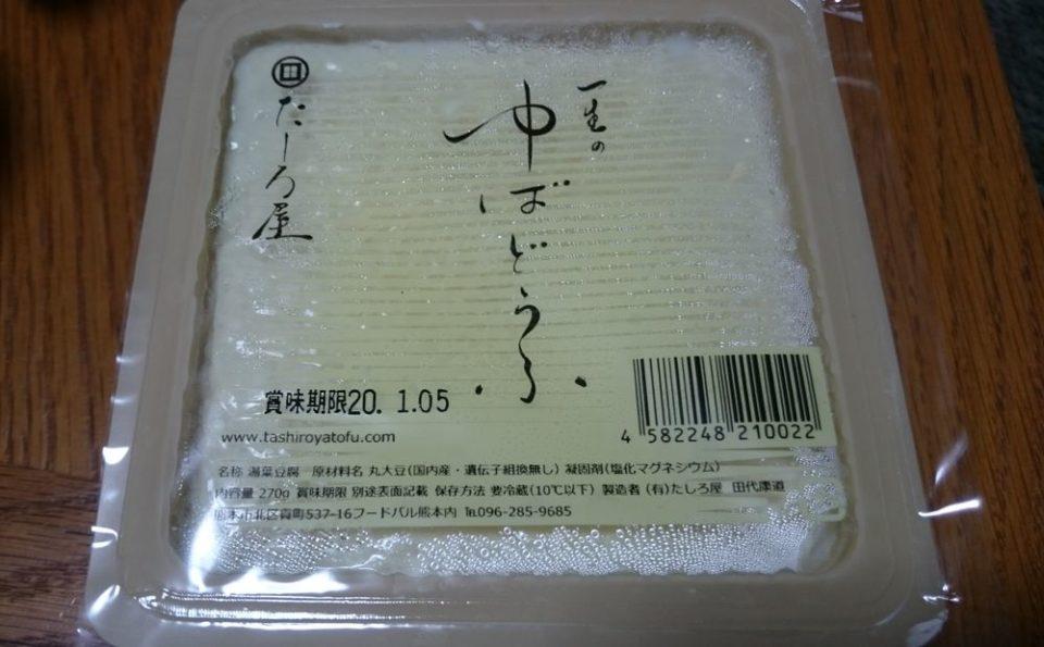 たしろ屋 博多阪急 一生のゆば豆腐