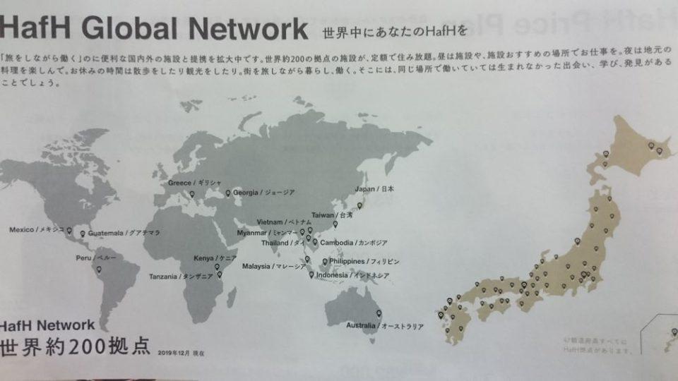HafH Fukuoka THE LIFE 台湾イベント 世界200拠点