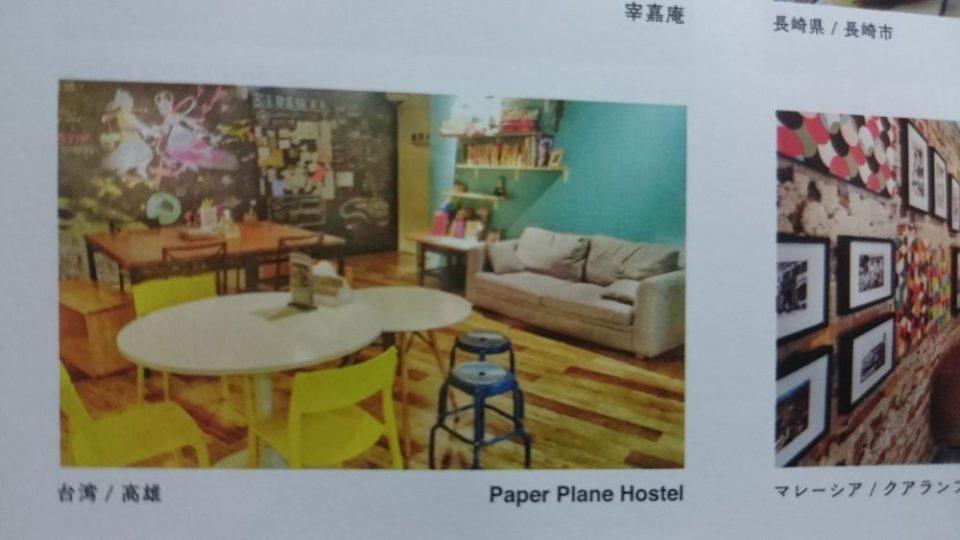 HafH Fukuoka THE LIFE 台湾イベント 台湾の高雄 paper plane hostel