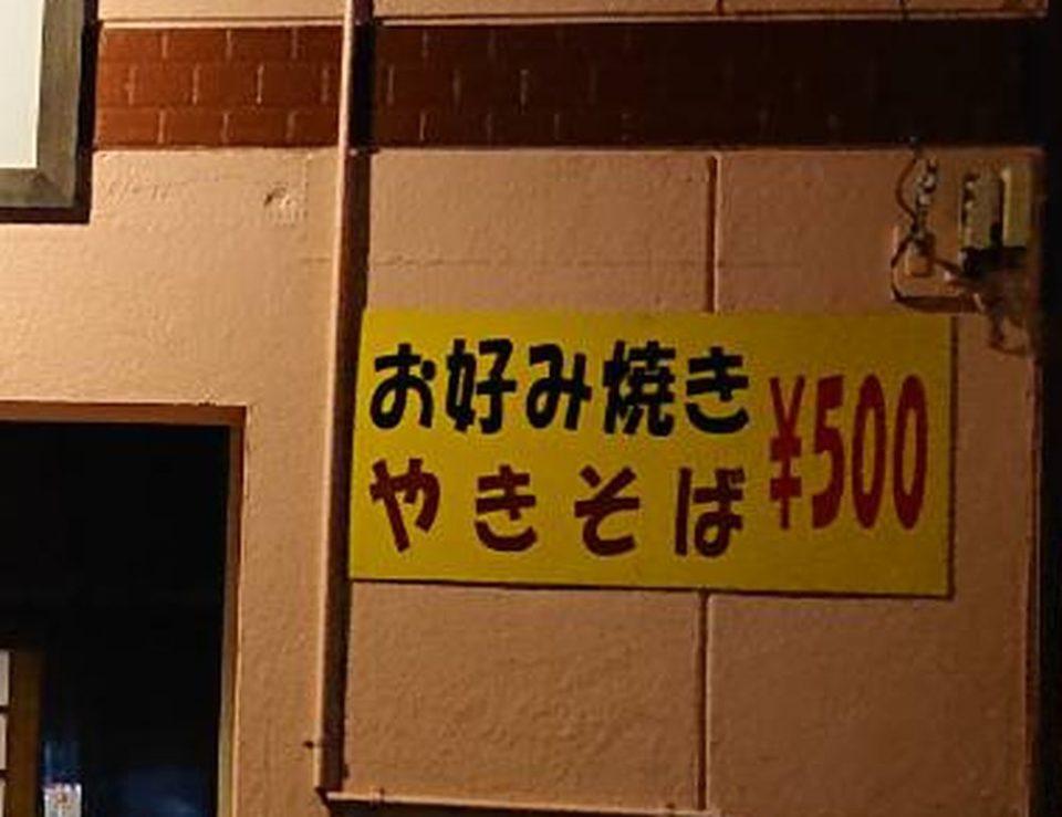 広島お好み焼き きゃべつ 500円看板
