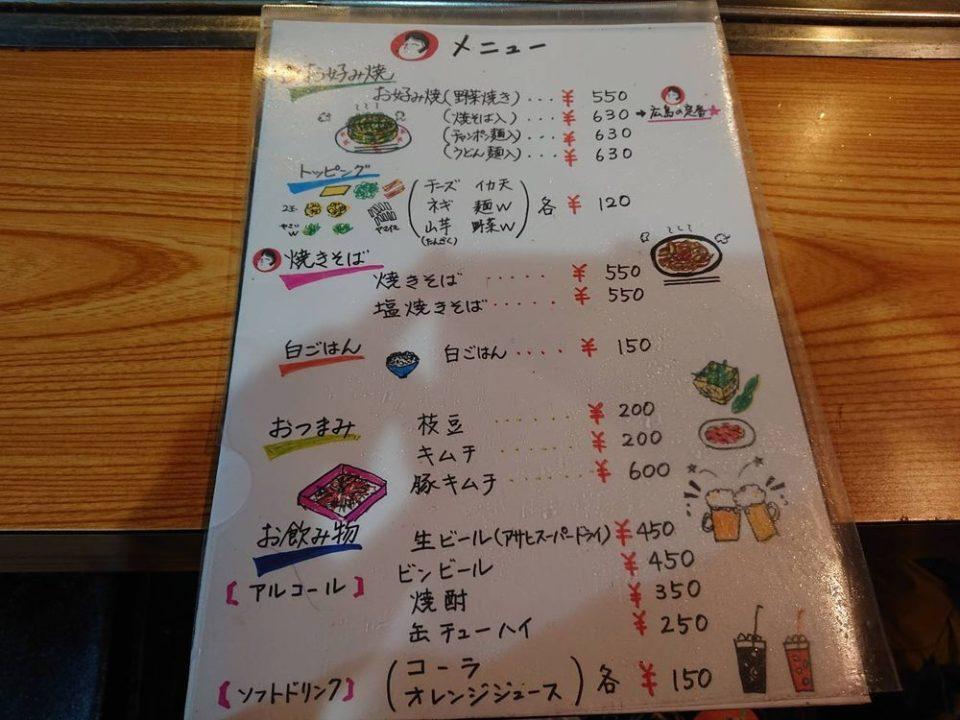 広島お好み焼き きゃべつ メニュー