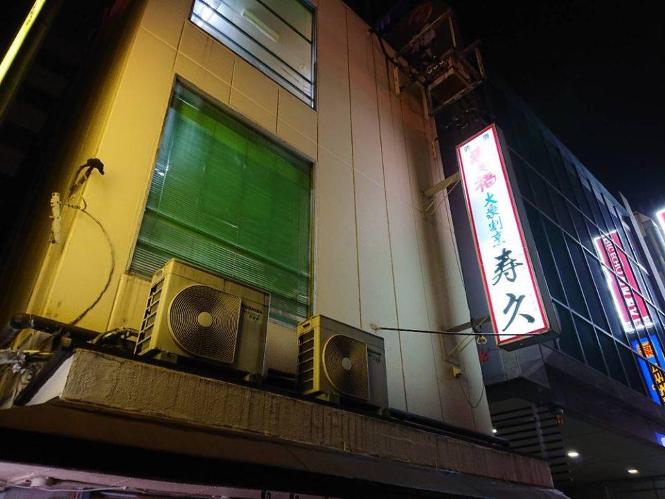 寿久 博多駅 看板