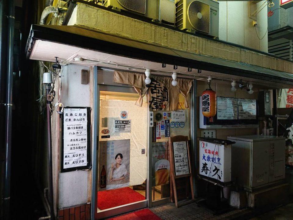 寿久 博多駅 外観