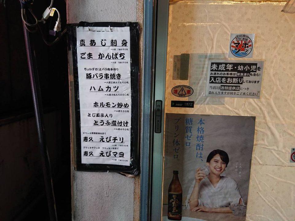 寿久 博多駅 入口
