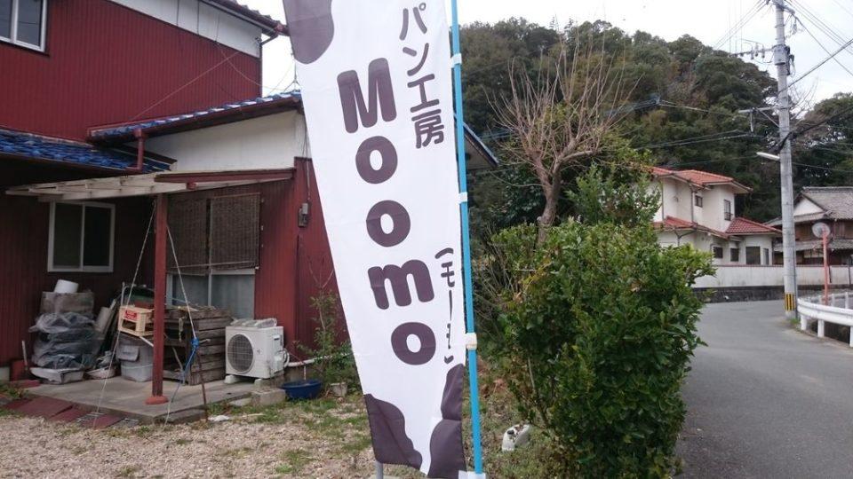 糸島の恵Moomo(モーモ)旗