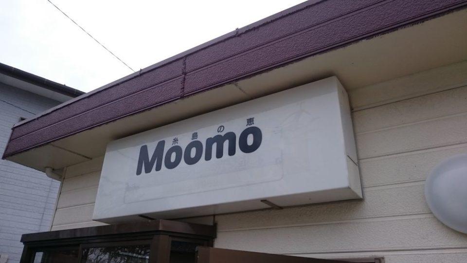 糸島の恵Moomo(モーモ)看板