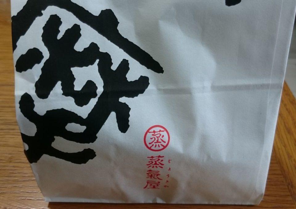 蒸気屋 博多阪急店 袋