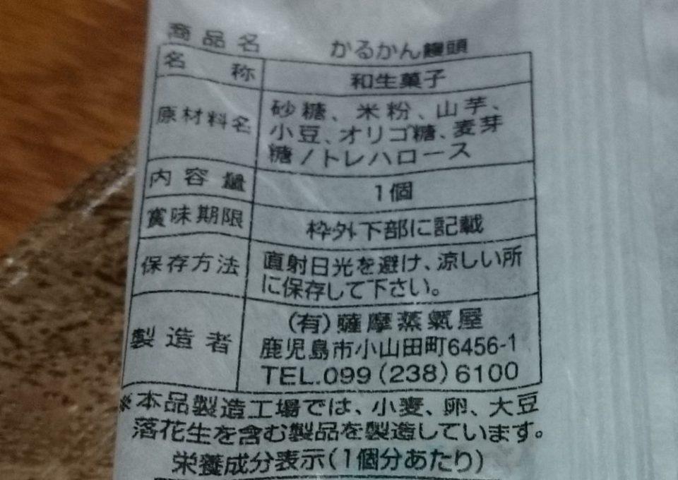 蒸気屋 博多阪急店 かるかん饅頭原材料