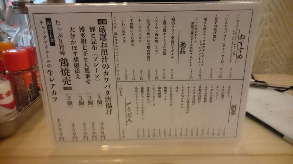 カワバタスタンド 福岡 飲食メニュー