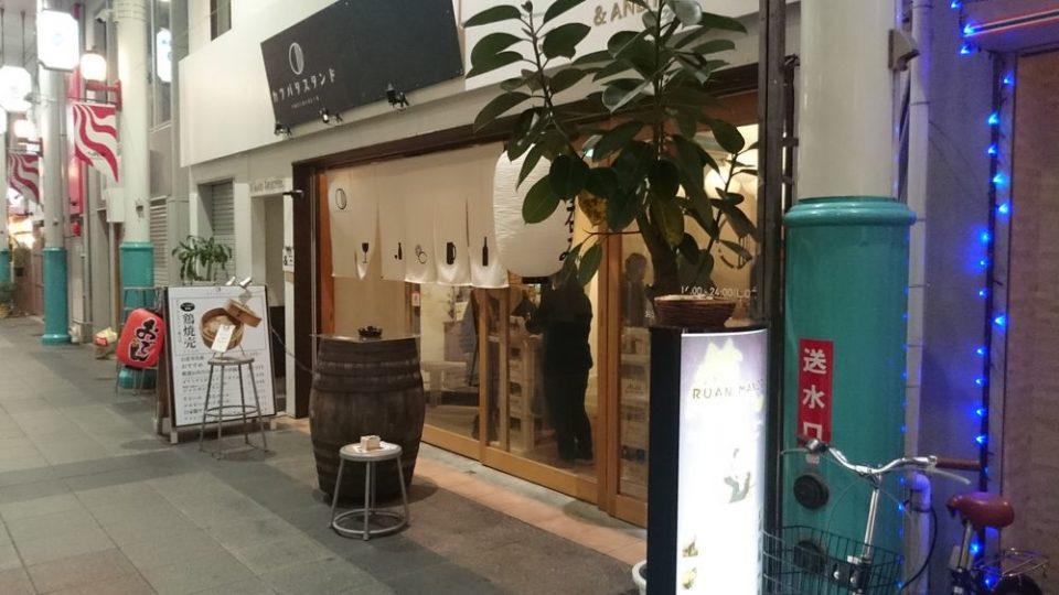 カワバタスタンド 福岡 外観