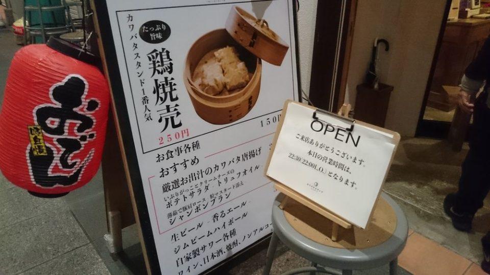 カワバタスタンド 福岡 入口の焼焼売の看板