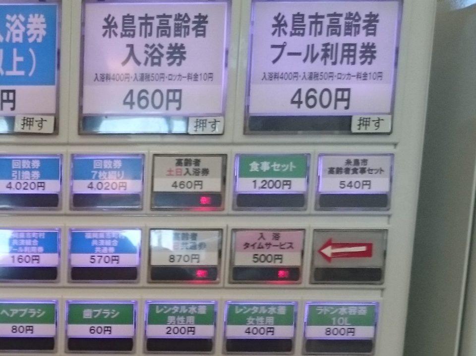 きらら庵 温泉の券売機で温泉セットを購入