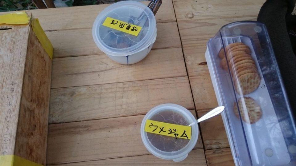 小富士梅林 糸島 梅ジャムと梅干しの試食