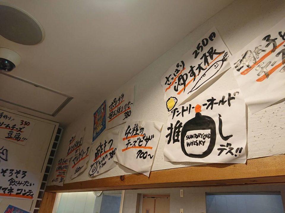 ニューコマツ 博多 店内 張り紙メニュー