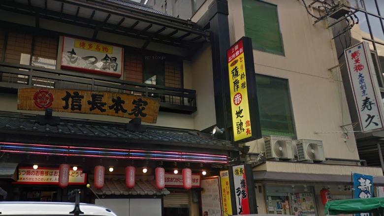 寿久 博多駅 隣の信長