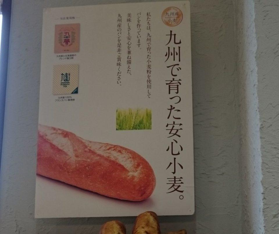 石窯パン工房パルファン 九州産小麦