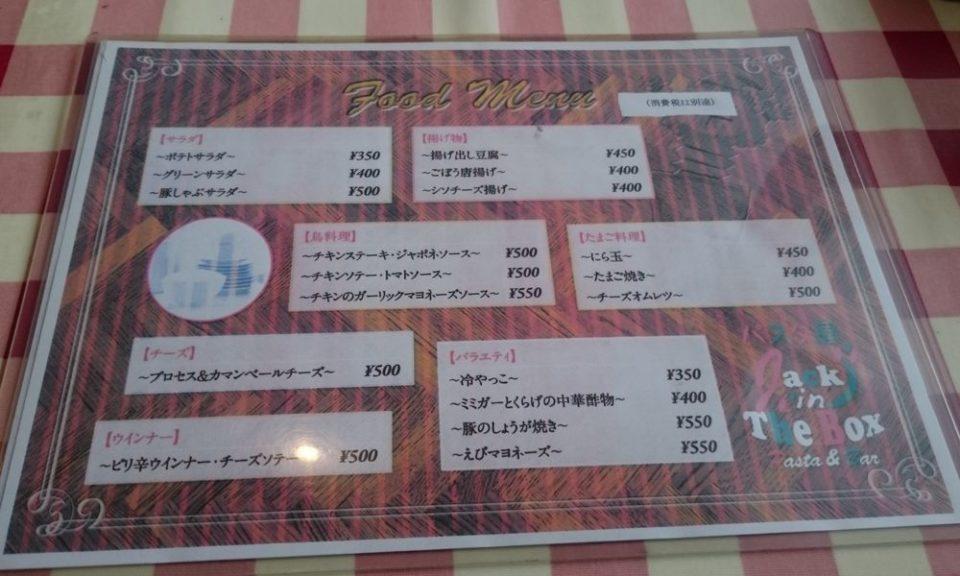 パスタ屋【早良区田村】フードメニュー