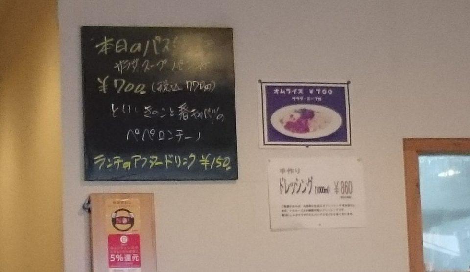 パスタ屋【早良区田村】本日のパスタメニュー