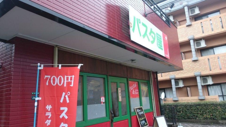 パスタ屋【早良区田村】外観
