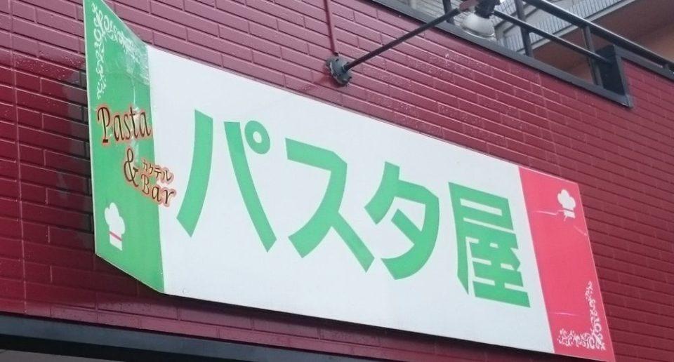 パスタ屋【早良区田村】パスタ屋看板