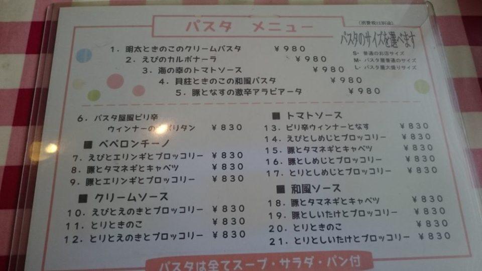 パスタ屋【早良区田村】パスタメニュー