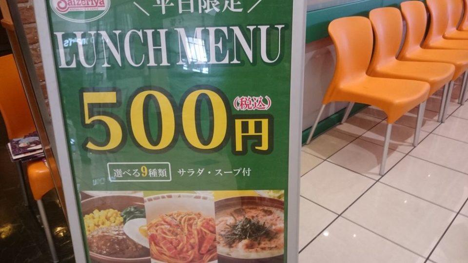 サイゼリヤ イオンモール福岡伊都店 ランチ500円