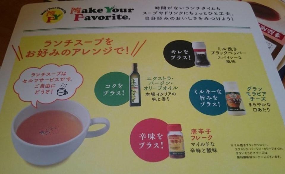 サイゼリヤ イオンモール福岡伊都店 スープアレンジ