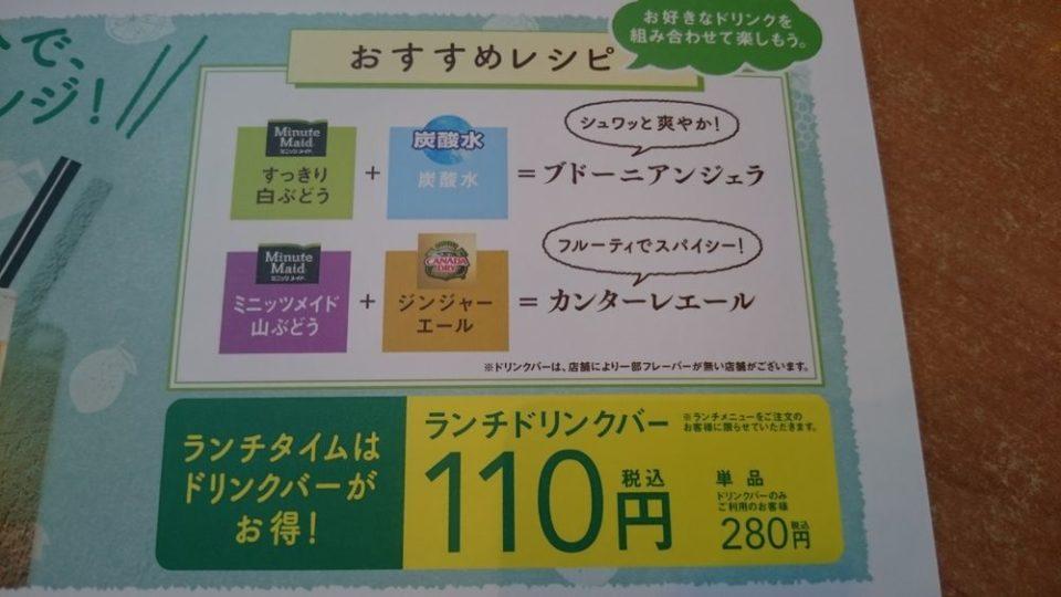 サイゼリヤ イオンモール福岡伊都店 ドリンクバーおすすめレシピ