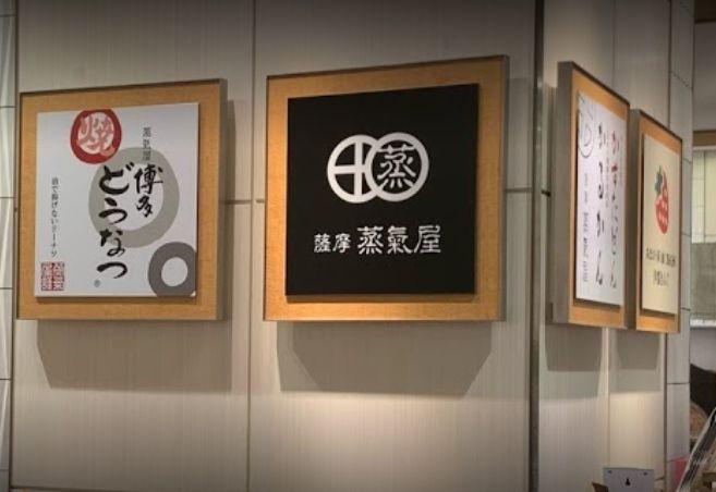 薩摩蒸氣屋 博多阪急店