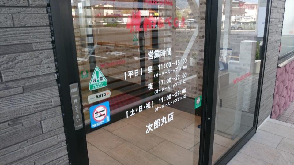 焼肉なべしま 次郎丸店 入口