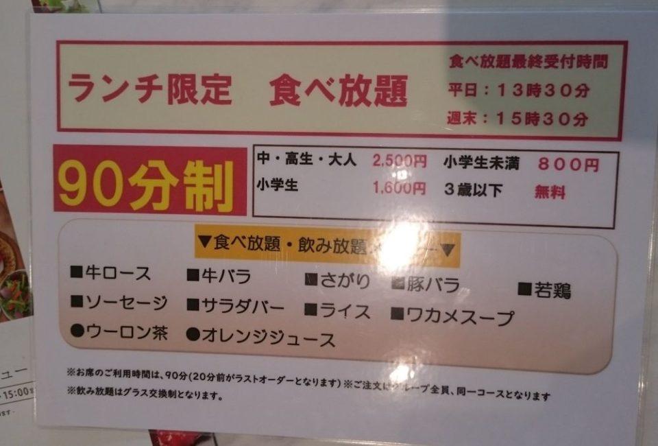 焼肉なべしま 次郎丸店 ランチ限定食べ放題