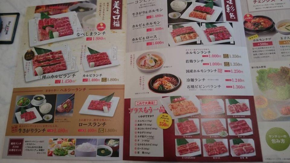 焼肉なべしま 次郎丸店 ランチメニュー