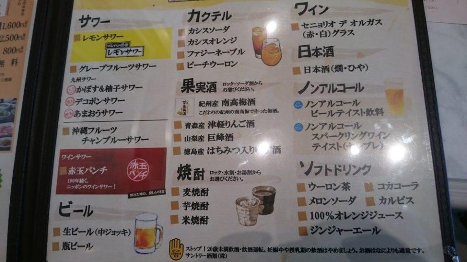 焼肉なべしま 次郎丸店 飲み放題メニュー2