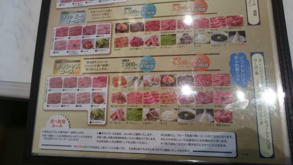 焼肉なべしま 次郎丸店 食べ放題デリシャスコース