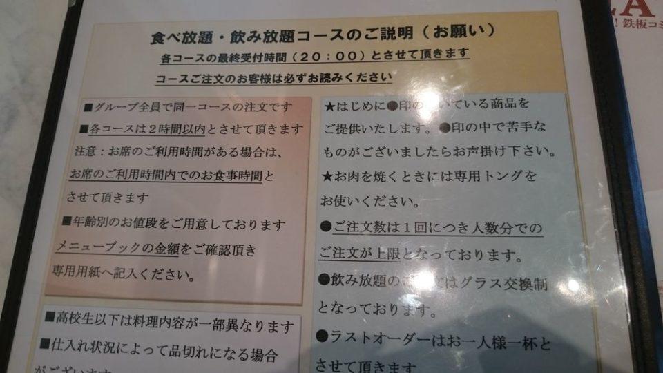 焼肉なべしま 次郎丸店 食べ放題飲み放題の説明