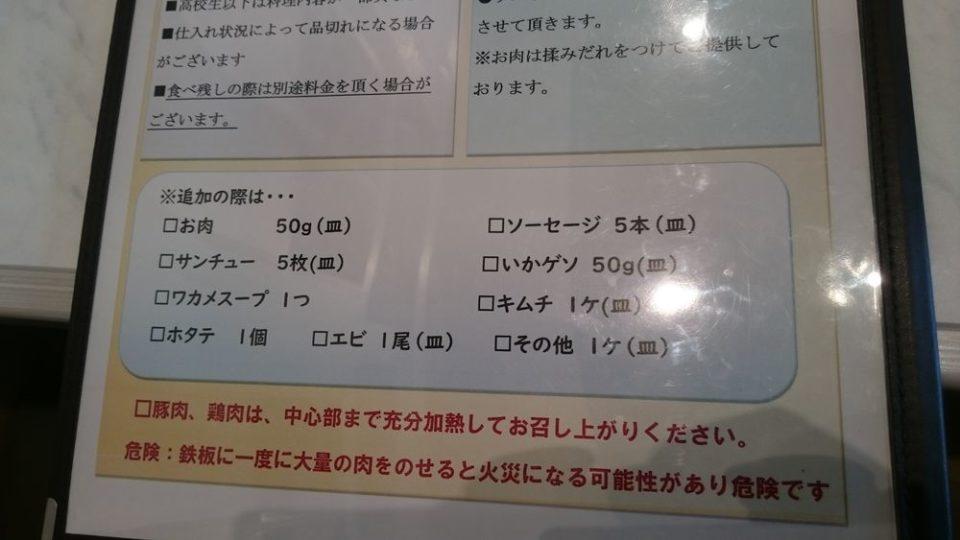 焼肉なべしま 次郎丸店 食べ放題飲み放題の説明2