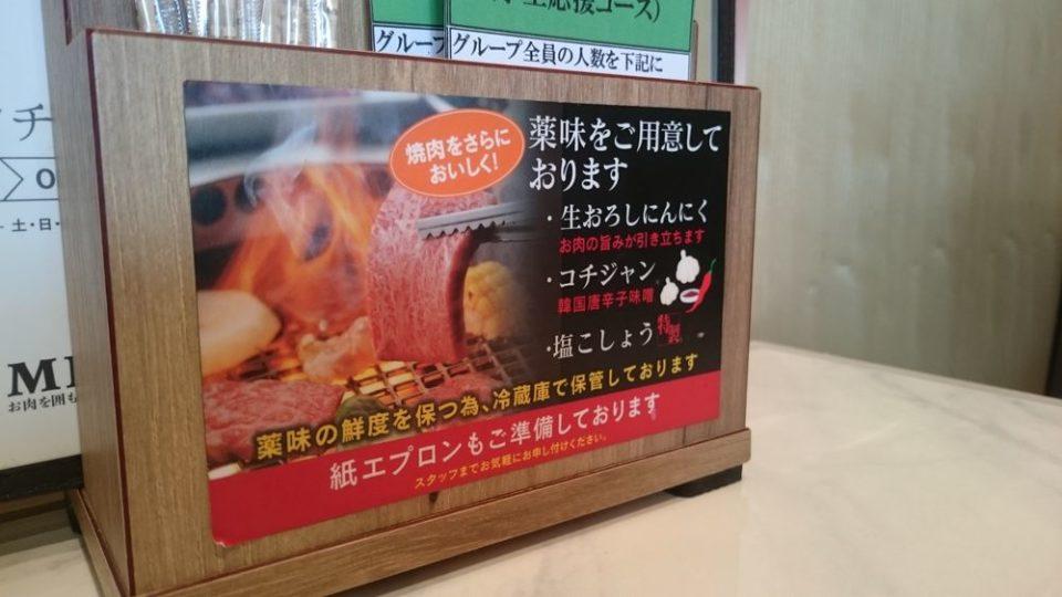 焼肉なべしま 次郎丸店 薬味もあり