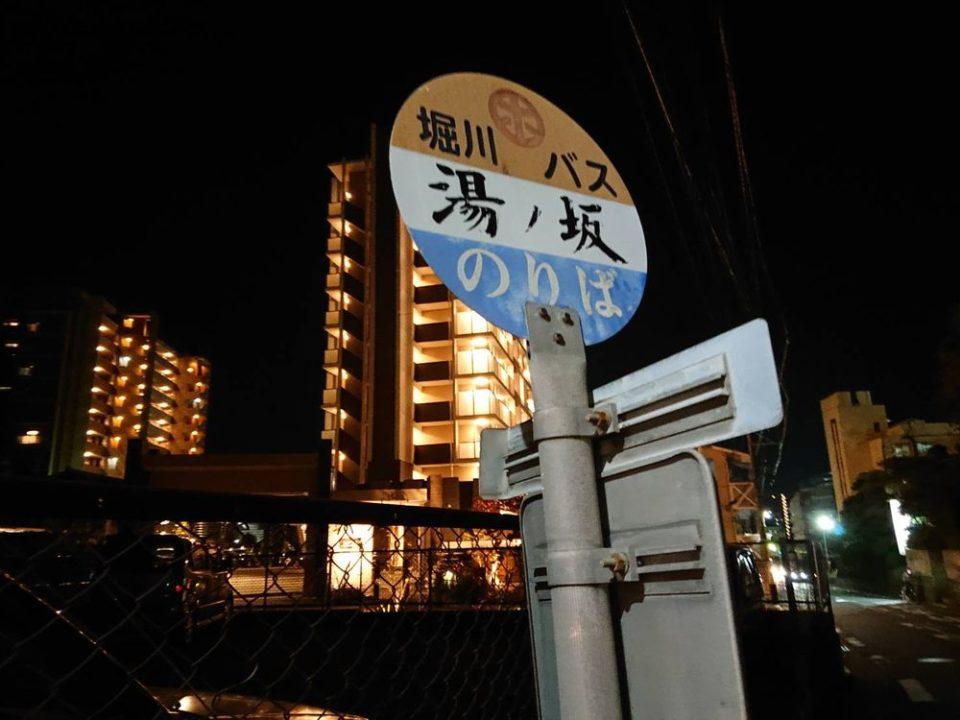 湯の坂久留米温泉 バス停