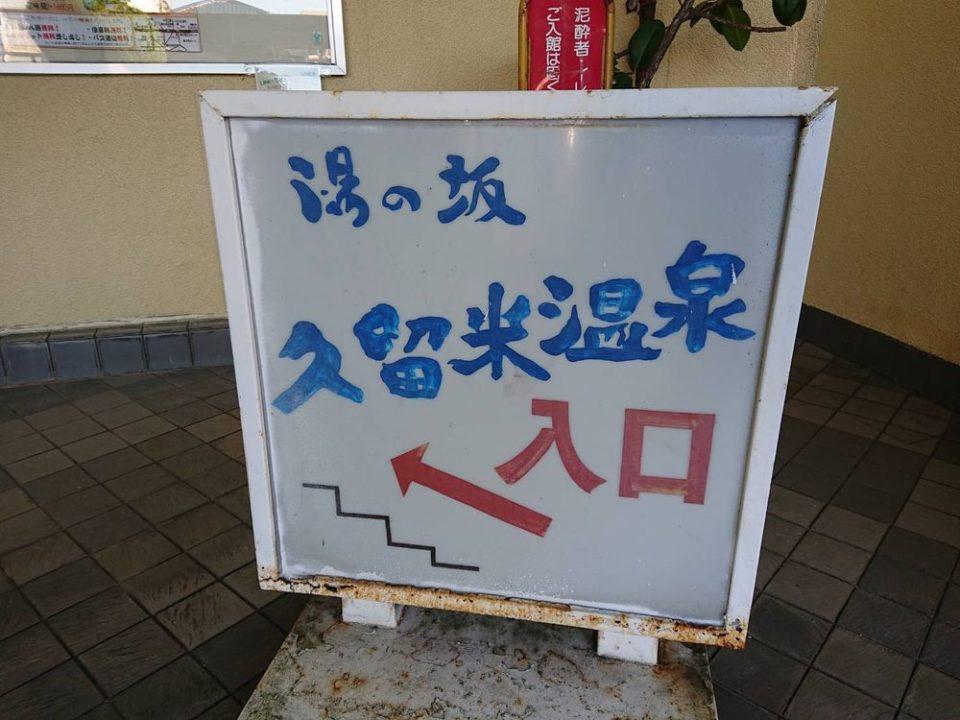 湯の坂久留米温泉 看板