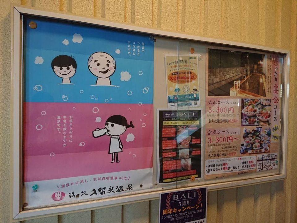 湯の坂久留米温泉 ポスター