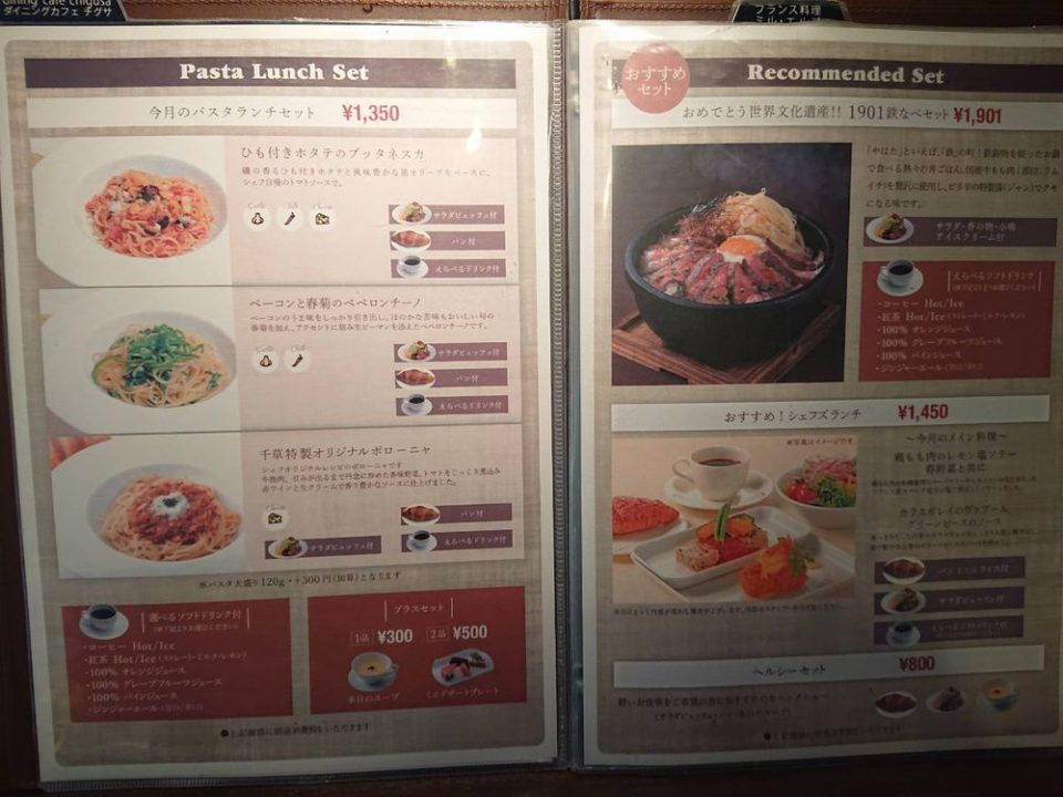 千草ホテル レストラン ランチメニュー