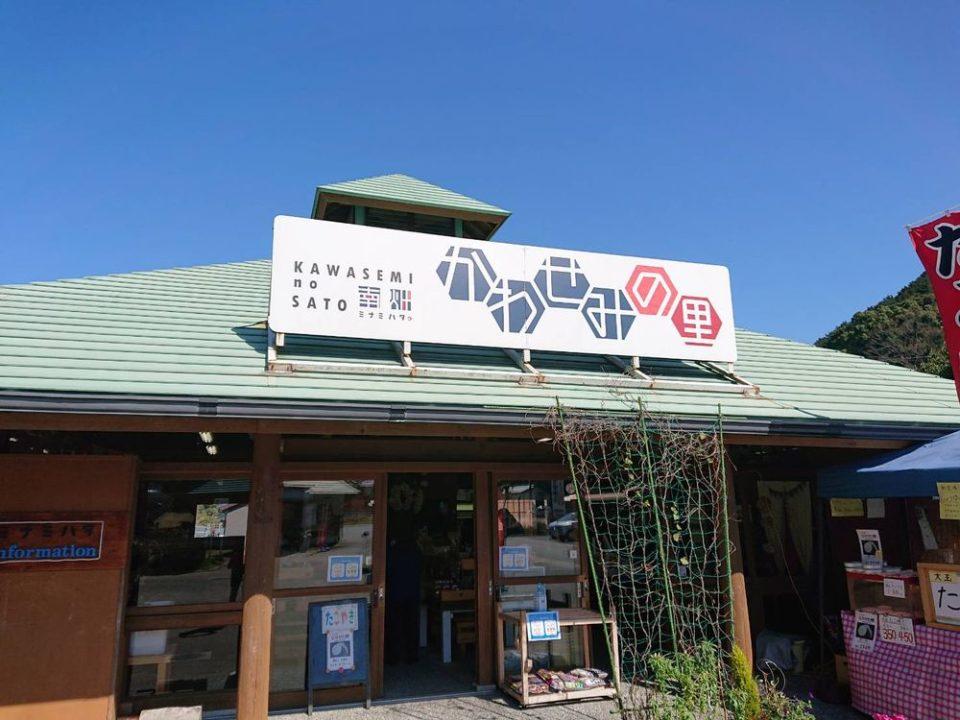 かわせみの里 那珂川市 外観